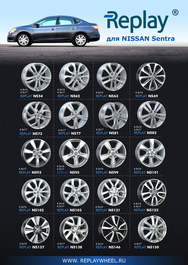 Новые диски для Nissan Sentra