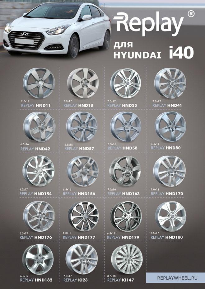 Новые диски для HYUNDAI i40