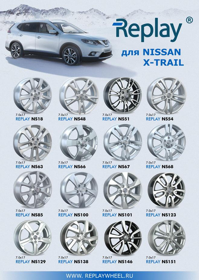 Новые диски для Nissan X-Trail