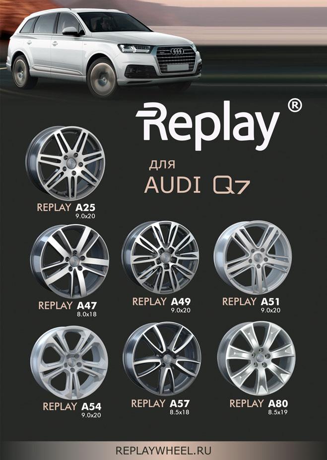 Новые диски для Audi Q7