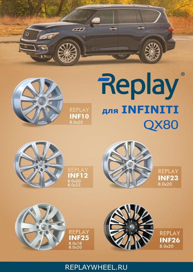 Новые диски для INFINITI QX80