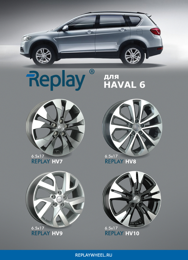 Новые диски для Haval H6