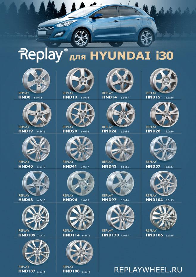 Новые диски для HYUNDAI i30
