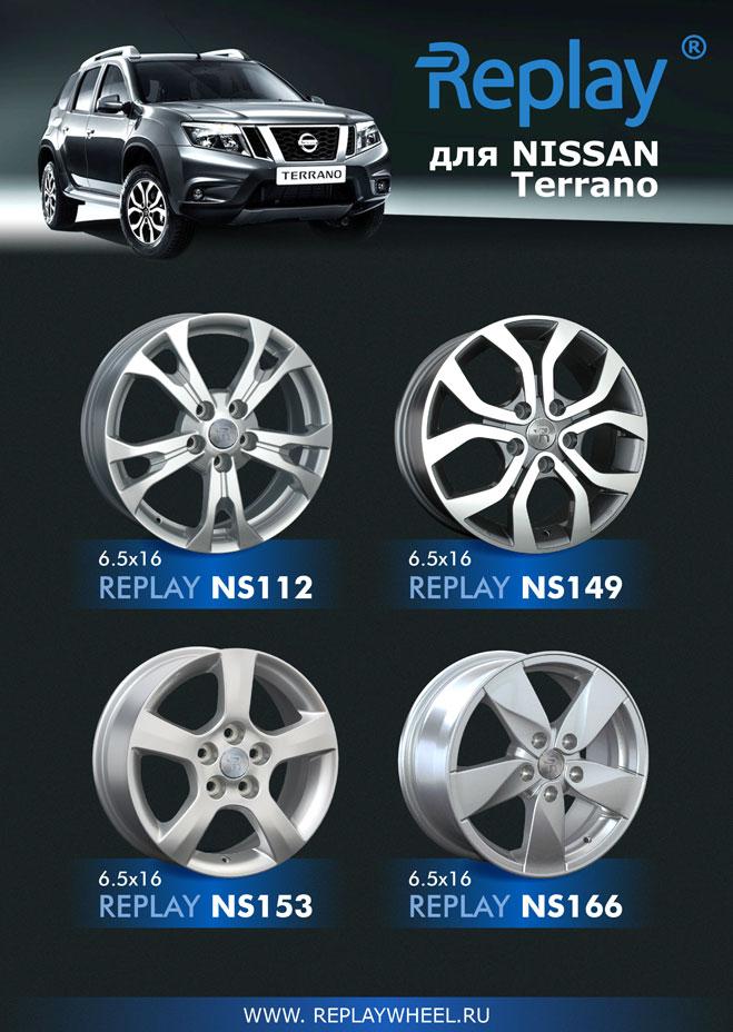 Новые диски для Nissan Terrano