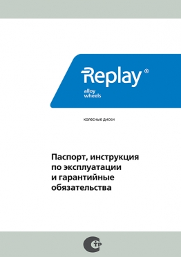 Паспорт диска Replay