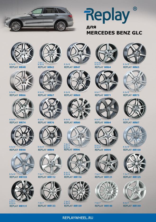 Новые диски для Mercedes Benz GLC