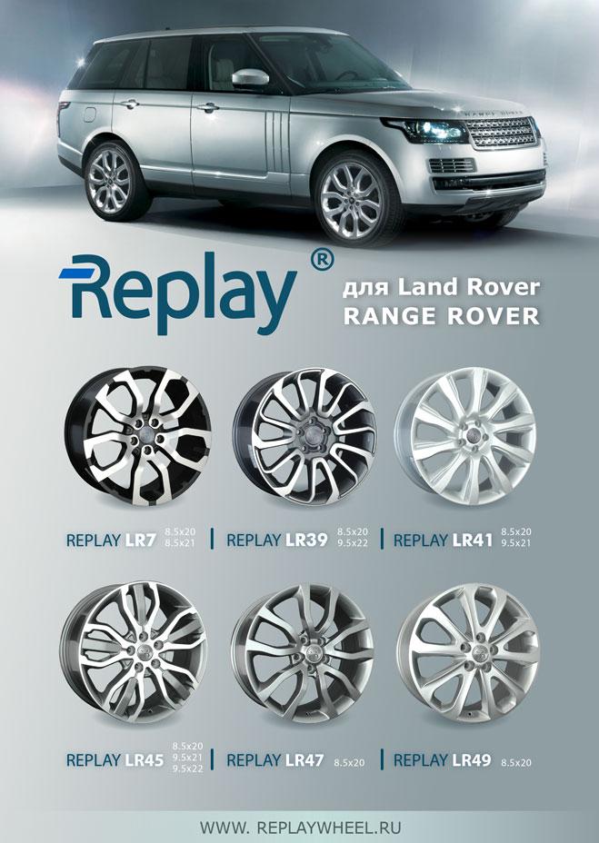 Новые диски для Land Rover Range Rover