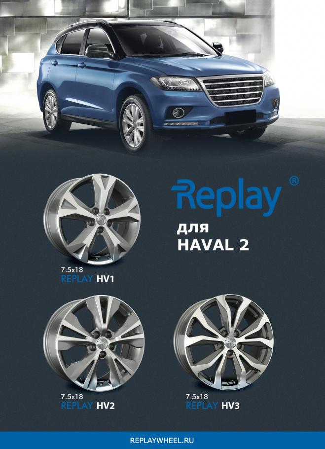 Новые диски для Haval H2