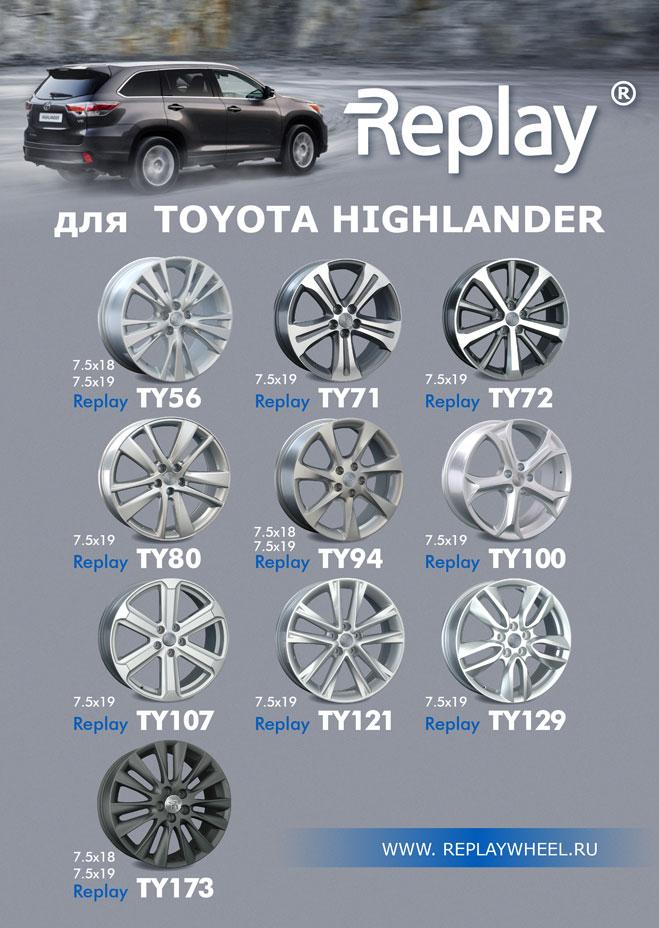 Новые диски для Toyota Highlander