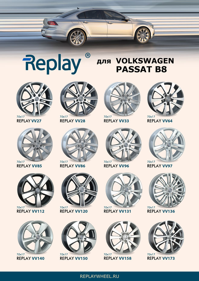 Новые диски для Volkswagen Passat B8