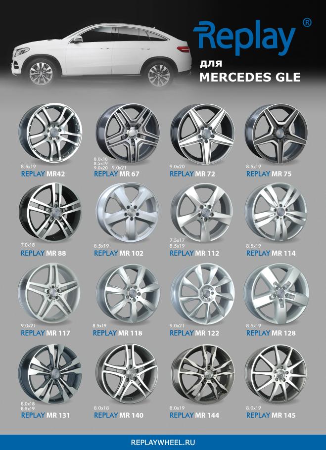 Новые диски для Mercedes Benz GLE
