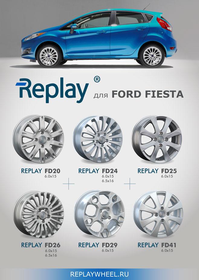 Новые диски для Ford Fiesta