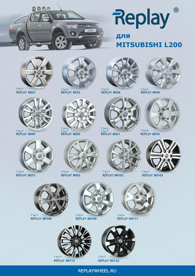 Новые диски для MITSUBISHI L200