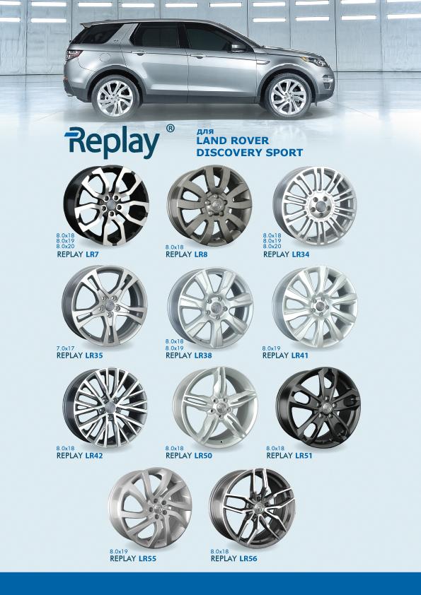 Новые диски для Land Rover Discovery Sport