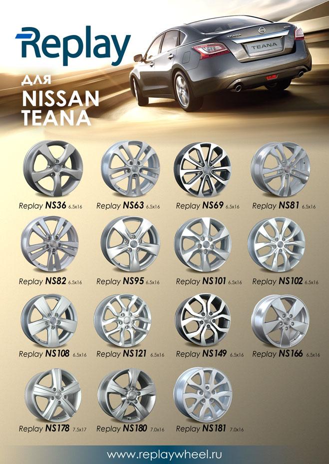 Новые диски для Nissan Teana