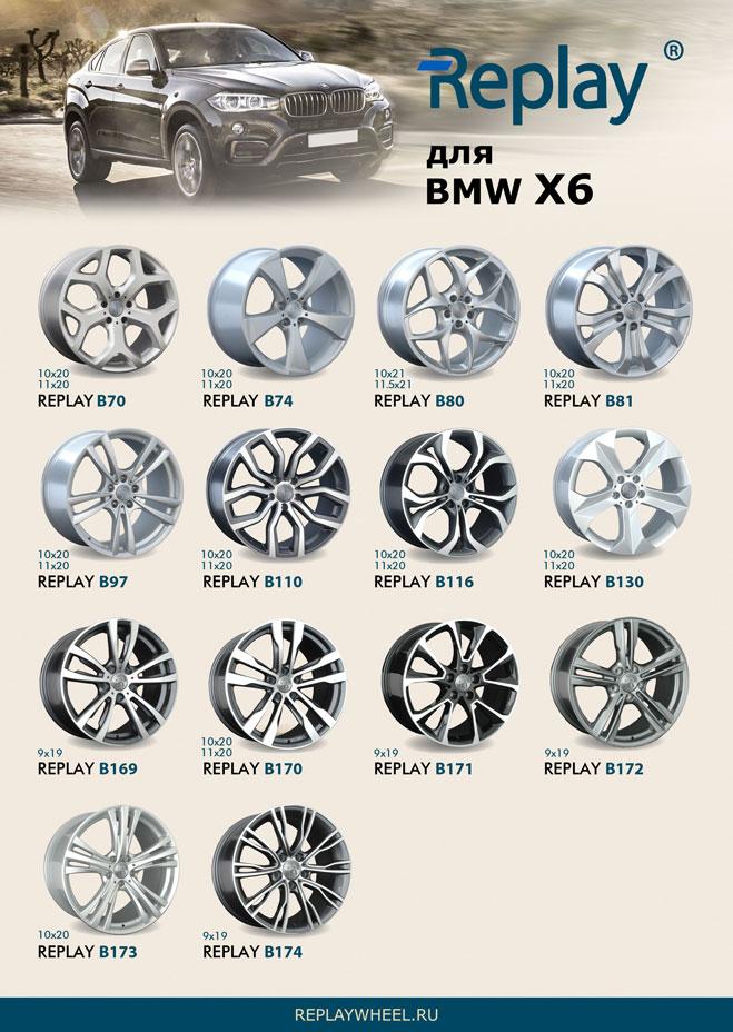 Новые диски для BMW X6