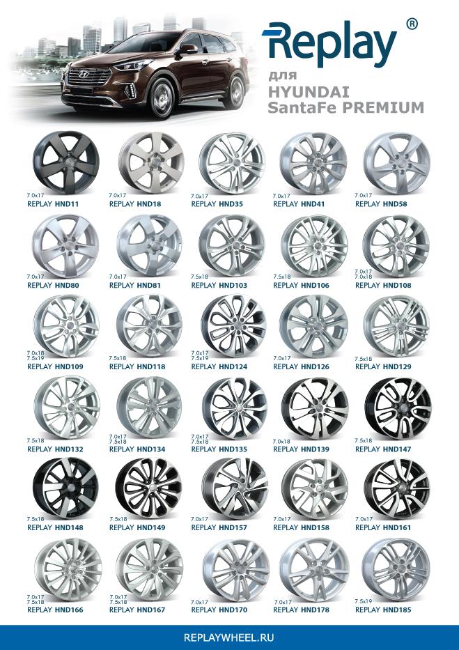 Новые диски для Hyundai SantaFe Premium