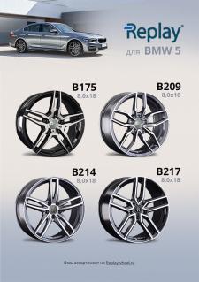 Диски Replay®  для автомобиля BMW5