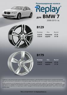 Разноширокие диски Replay® для автомобиля BMW X7 2008-2015 г.в