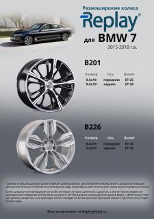 Разноширокие диски Replay® для автомобиля BMW X7 2015-2018 г.в