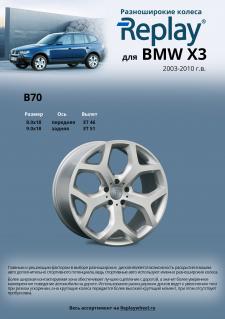 Разноширокие диски Replay® для автомобиля BMW X3 2003-2010 г.в.