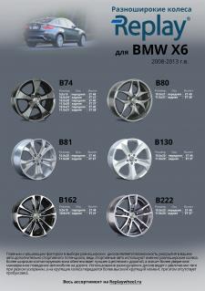 Разноширокие диски Replay® для автомобиля BMW X6 2008-2013 г.в