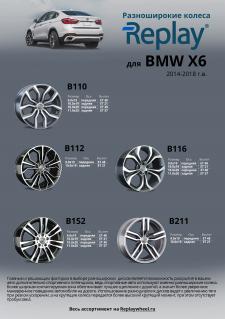 Разноширокие диски Replay® для автомобиля BMW X6 2014-2018 г.в