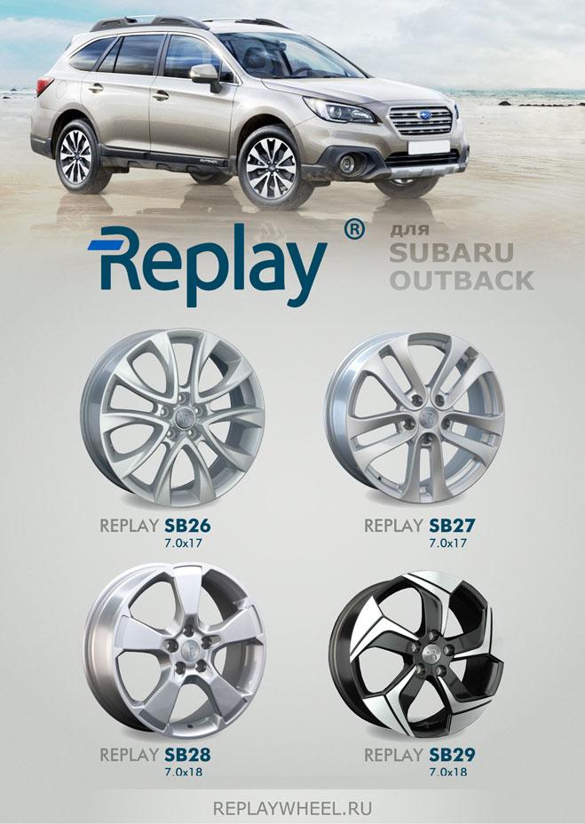 Новые диски для Subaru Outback