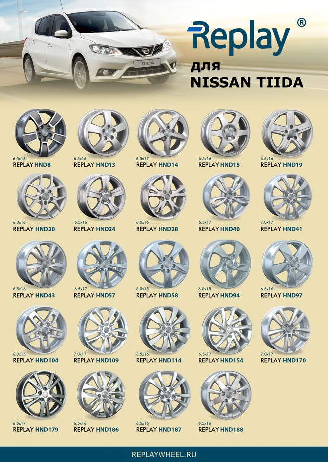 Новые диски для Nissan Tiida