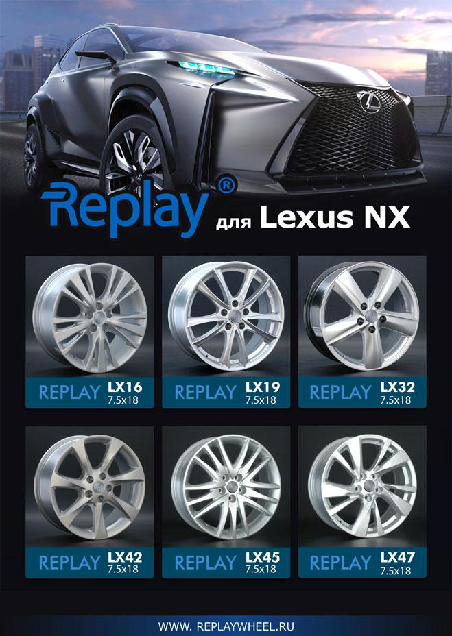 Новые диски для Lexus NX