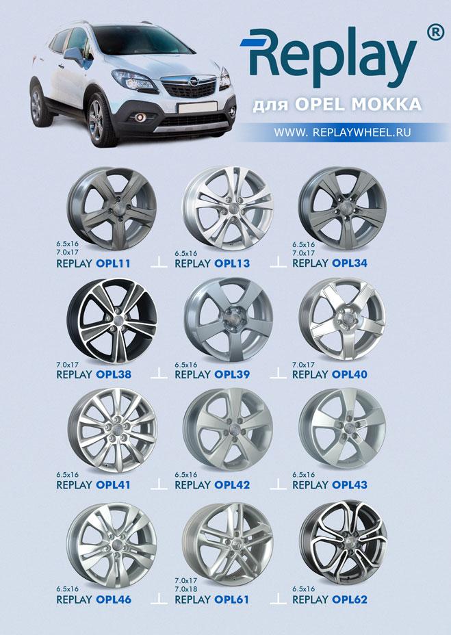 Новые диски для Opel Mokka
