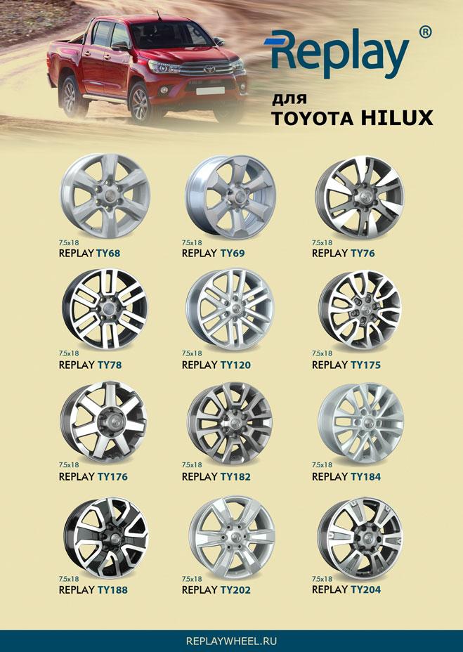Новые диски для Toyota Hilux