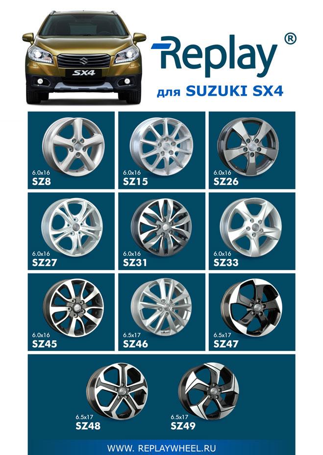Новые диски для Suzuki SX4