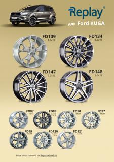 Диски Replay®  для автомобиля Ford Kuga 2017
