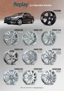 Диски Replay®  для автомобиля Hyundai Sonata