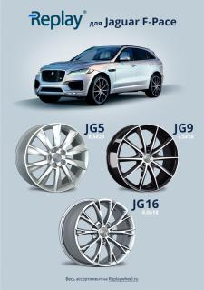 Диски Replay®  для автомобиля Jaguar F-Pace