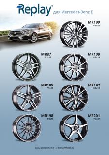 Диски Replay®  для автомобиля Mercedes-Benz E