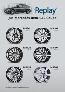 Диски Replay®  для автомобиля Mercedes-Benz GLC-Coupe