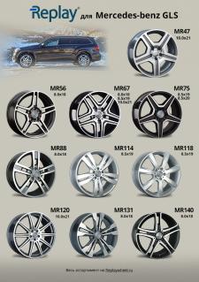 Диски Replay®  для автомобиля Mercedes-Benz GLS