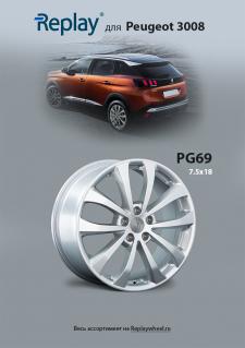 Диски Replay®  для автомобиля Peugeot 3008