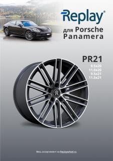 Диски Replay®  для автомобиля Porsche Paramera