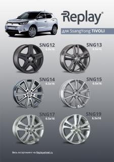 Диски Replay®  для автомобиля SsangYong Tivoli
