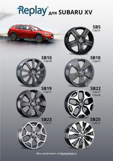 Диски Replay®  для автомобиля SUBARU XV 2017