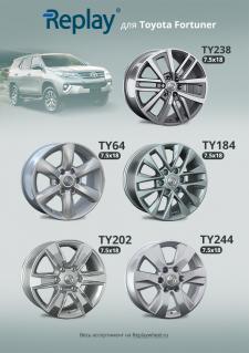 Диски Replay®  для автомобиля Toyota Fortuner