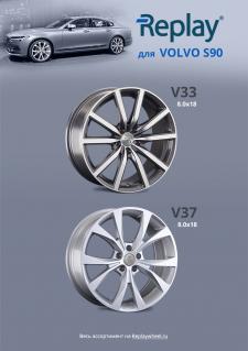 Диски Replay®  для автомобиля Volvo S90