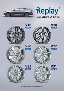 Диски Replay®  для автомобиля Volvo V90 Cross